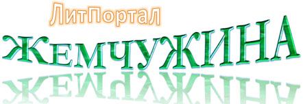 ЛитПортал ЖЕМЧУЖИНА